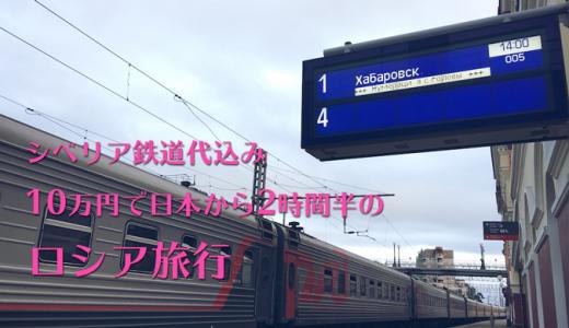 シベリア鉄道料金込み10万円|ウラジオストクからハバロフスクへ