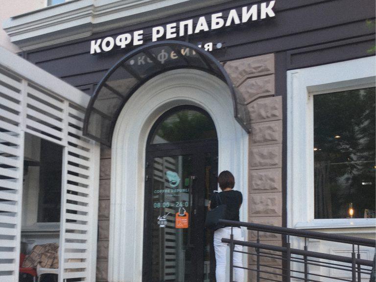 Coffee Republic / ハバロフスク
