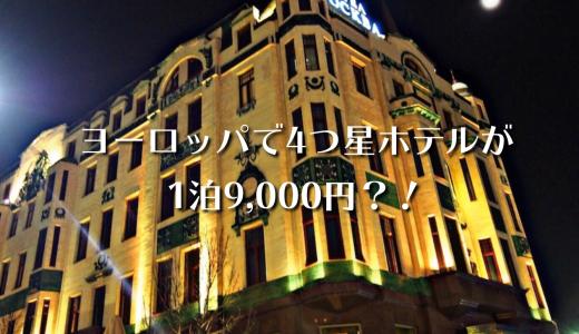 ヨーロッパで1泊9,000円で4つ星ホテルに泊まる方法