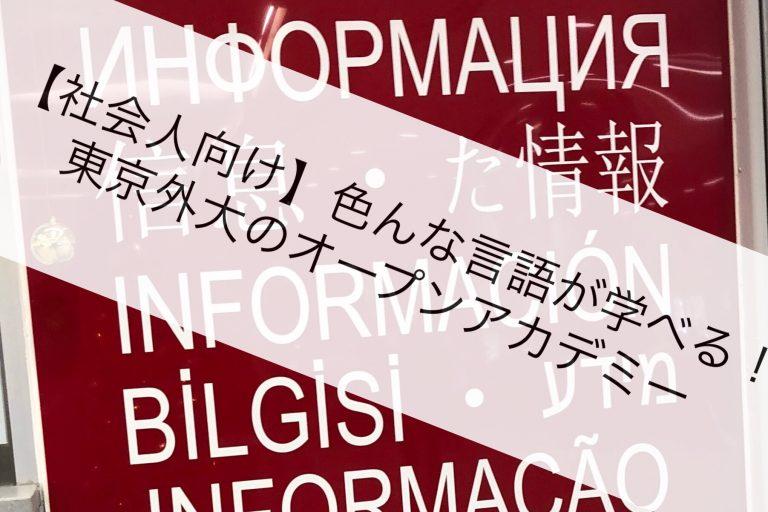 【社会人向け】色んな言語が学べる!東京外大のオープンアカデミー