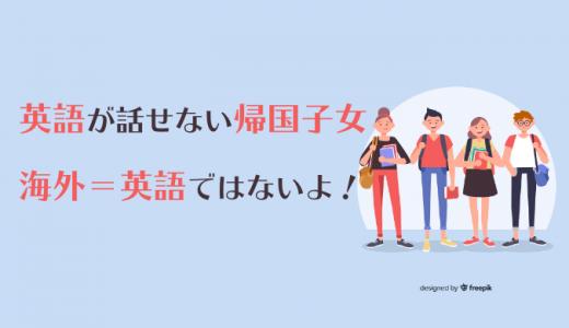 英語が話せない帰国子女。海外=英語と思わないで欲しい