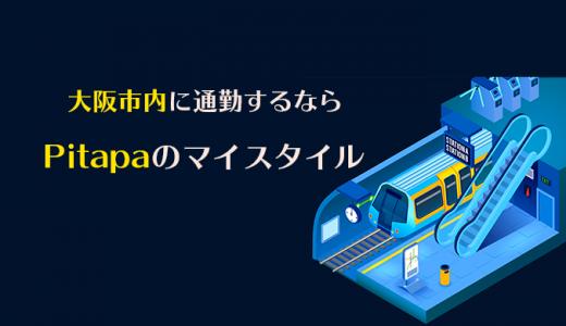 【大阪メトロ(市営地下鉄)ユーザー必見】Pitapa「マイスタイル」のお得な使い方