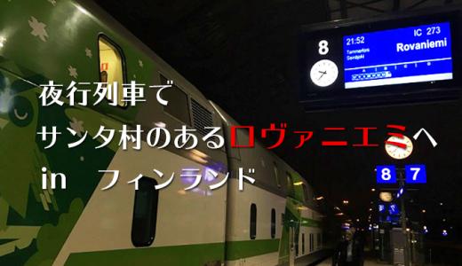 【フィンランドのサンタ村への行き方】夜行列車の乗車方法
