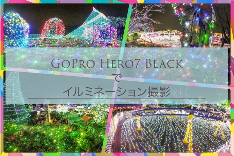 GoPro Hero 7 Blackでイルミネーションを撮ったら、すごい写真が撮れた!
