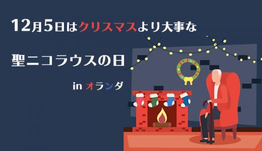 サンタさんの起源?聖ニコラウスはクリスマスより盛り上がるイベント