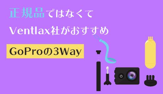 Ventlaxの3Wayの使い方・レビュー!【GoPro正規品は不要】