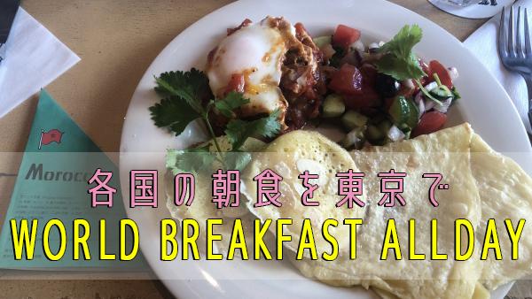 【東京・青山】モロッコ朝食/WORLD BREAKFAST ALL DAY