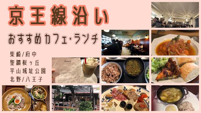 23区は疲れた・・・京王線沿いおすすめカフェを紹介しています!