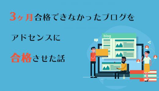 3ヶ月間 価値の低い広告枠で悩んだブログをアドセンスに合格させた方法
