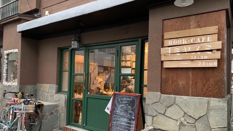 癒し系店長とレトロな雑誌がいっぱい京王多摩川のブックカフェ@ヨミヤスミ