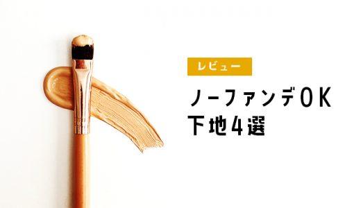 ノーファンデでいける化粧下地4選|目指せすっぴん美肌!