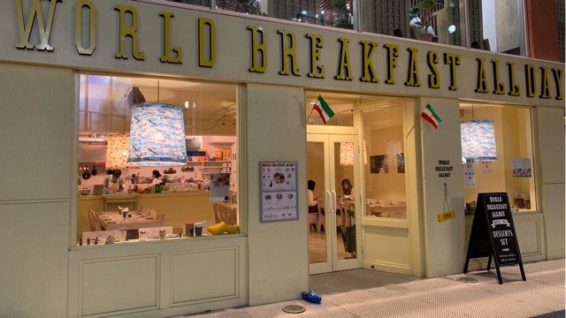 気軽にイラン料理を原宿で食べよう!@WORLD BREAKFAST ALLDAY