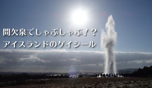 アイスランドの間欠泉でしゃぶしゃぶ?人気観光地ゲイシール