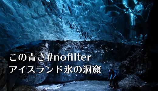 アイスランドの氷の洞窟ツアー体験記|死ぬまでに行って良かった絶景確定。