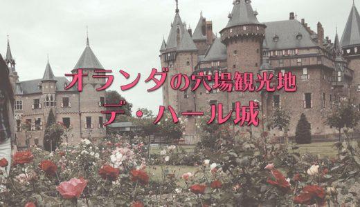 【デ・ハール城】オランダ・ユトレヒトのお城のアクセス・見所