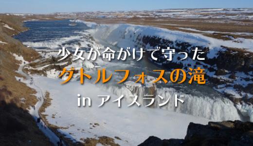 グトルフォスの滝|アイスランドで外せない観光スポットに行ってみた!