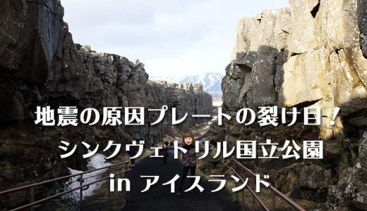 3月のアイスランド観光|大地の裂け目シンクヴェトリル公園