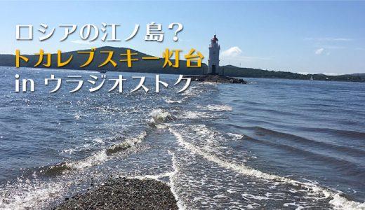 【ウラジオストク】トカレブスキー灯台への行き方〜徒歩40分に注意〜