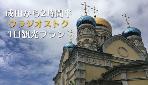 【ウラジオストク観光プラン】成田から2時間半!1日で周遊できる街。