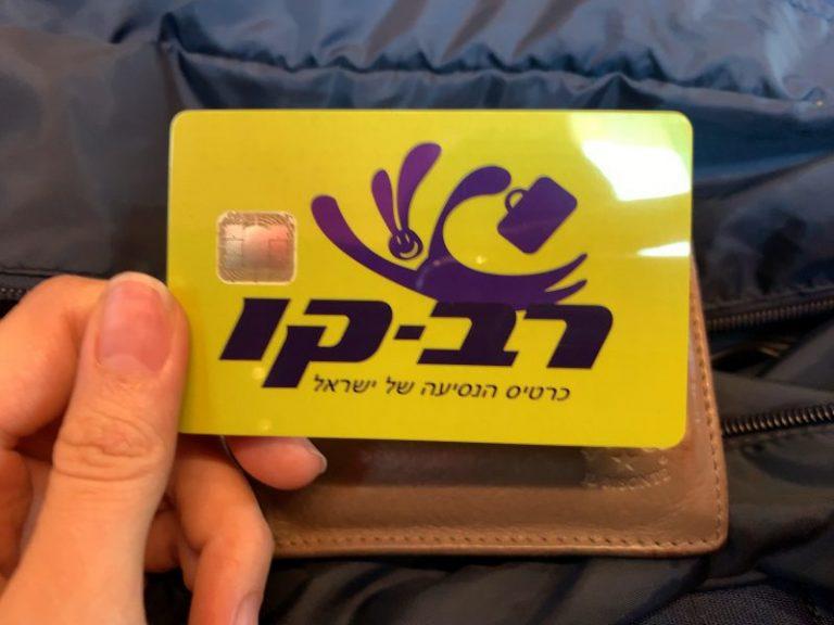 イスラエルのRav-Kavカードで楽々移動