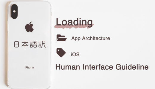 日本語まとめ|Loading – Human Interface Guidelines