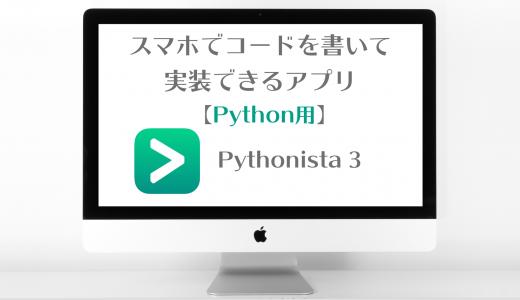 """Python勉強用スマホアプリ""""Pythonista""""で移動時間を有効活用!"""