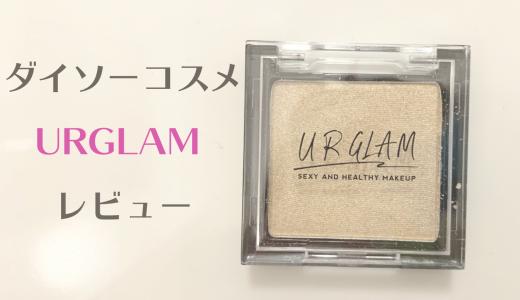 ダイソーの単色アイシャドウ「URGLAM」は想像以上に良い!