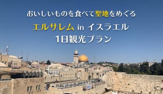 エルサレム観光プラン|女性一人旅でも安心できる治安の良さ