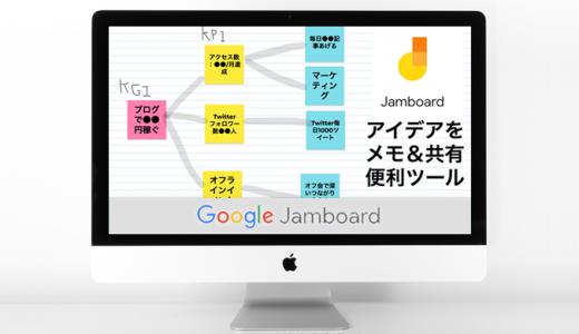 Google Jam Boardでアイデアを瞬時にメモ&共有