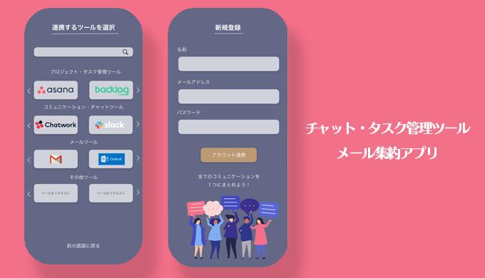 チャットツール集約アプリ「SUMCHAT」