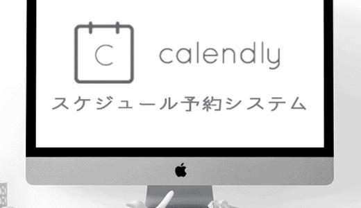 無料予約システムアプリ「Calendly」で簡単顧客管理!