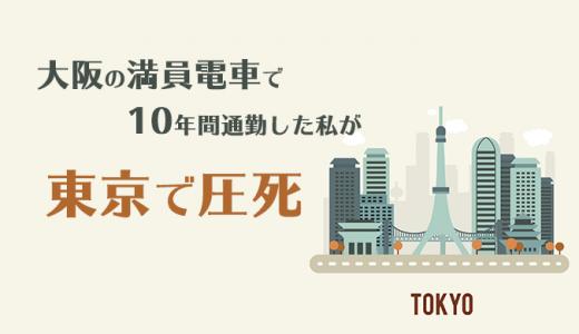 東京と大阪の満員電車の違い〜オリンピックが怖いよ〜