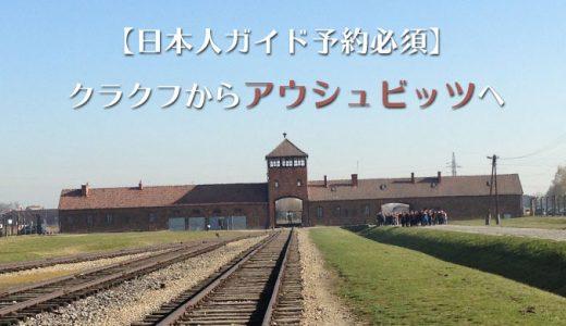 クラクフからアウシュビッツへの行き方・日本人ガイドの予約方法