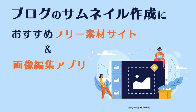 ブログのサムネイル画像作成におすすめの無料サイトとソフト