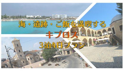 【キプロス観光完全ガイド】ラルナカ・アヤナパ・ニコシア3泊4日プラン