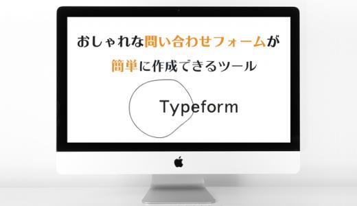 【無料】おしゃれデザインの問い合わせフォームを作成できるツール