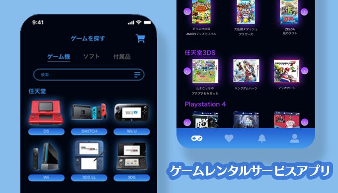 【制作途中】ゲームレンタルサービスアプリUI