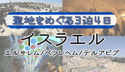【イスラエル観光完全ガイド】聖地エルサレムとベツレヘムに行こう