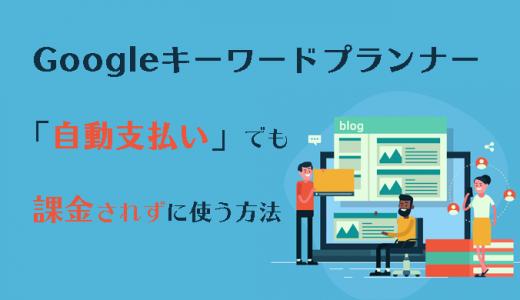 自動支払い設定でも無料!Googleキーワードプランナー登録方法