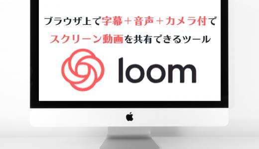 Loom|スクリーン動画をURLを生成して共有できるツール