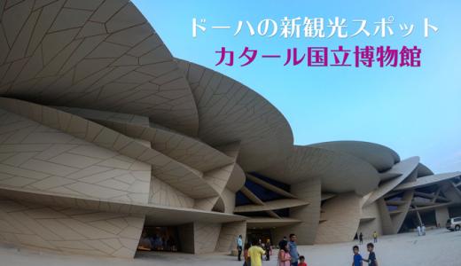 【カタール国立博物館】2019年オープン!ドーハの新観光スポット