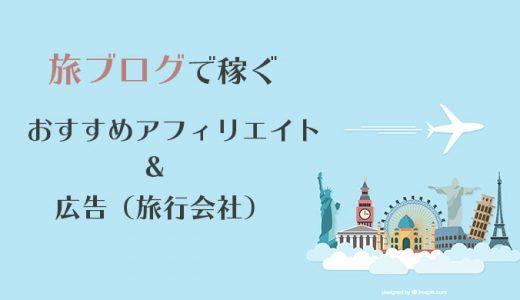 【旅ブログで稼ぐ】おすすめアフィリエイトと広告(旅行会社)
