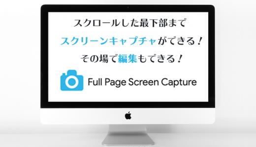 """全画面のスクリーンショットには""""Full Page Screen Capture""""が便利"""