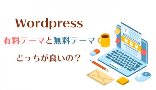 WordPress有料テーマのメリット:「おしゃれなブログ」で書く気が上がる
