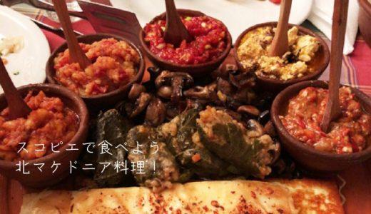 【スコピエ】北マケドニア料理おすすめレストラン3選