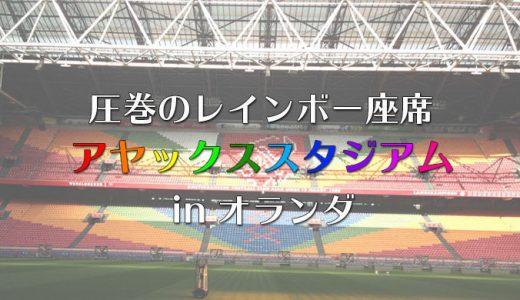 【アムステルダムのサッカースタジアム】カラフル座席は圧巻!