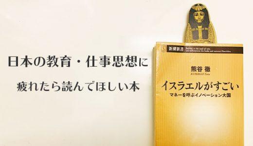 【イスラエルがすごい】日本が生きづらいと思う方におすすめ本