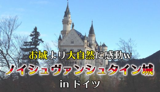 【ドイツの古城】ノイシュバンシュタイン城の行き方と周辺観光日記