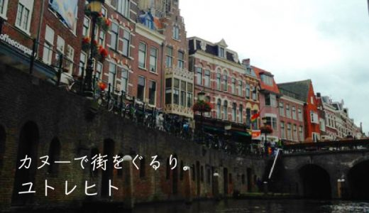 【ユトレヒト観光】オランダの運河をカヌーで楽しもう!