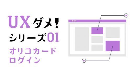 UXダメ!シリーズ|Oricoカードのログイン画面